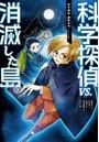 科学探偵 謎野真実シリーズ (5) 科学探偵VS.消滅した島