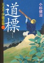 天文方・伊能忠敬 (2) 道標