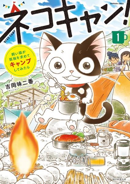 飼い猫が孤独を求めてキャンプしてみたら ネコキャン! (1)