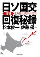 増補・日ソ国交回復秘録 北方領土交渉の真実