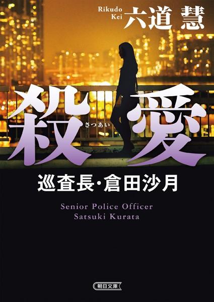殺愛 巡査長・倉田沙月