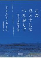 このひとすじにつながりて 私の日本研究の道