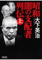 昭和 闇の支配者列伝