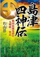 島津四神伝 戦国屈強兄弟の九州統一軍記