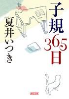 子規365日