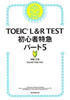 TOEIC L&R TEST 初心者特急 パート5