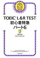 TOEIC L&R TEST 初心者特急 パート6