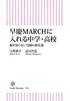 早慶MARCHに入れる中学・高校 親が知らない受験の新常識
