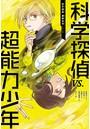 科学探偵 謎野真実シリーズ (7) 科学探偵VS.超能力少年