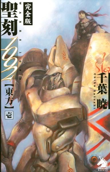聖刻1092【東方】完全版