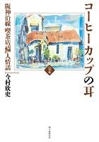 完本コーヒーカップの耳 阪神沿線 喫茶店「輪」人情話