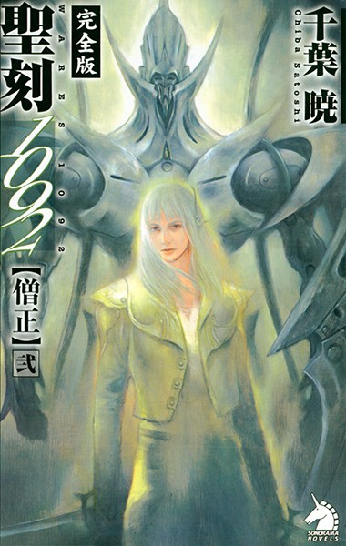 聖刻1092【僧正】完全版 (2)