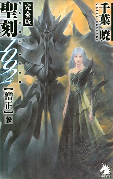 聖刻1092【僧正】完全版 (3)