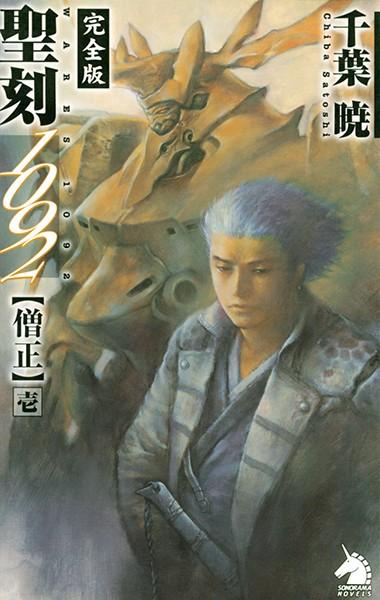 聖刻1092【僧正】完全版 (1)