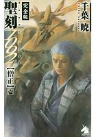 聖刻1092【僧正】完全版