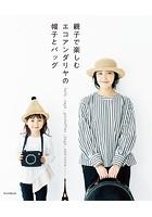 親子で楽しむ エコアンダリヤの帽子とバッグ