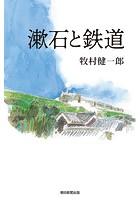 漱石と鉄道