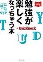 QuizKnockの課外授業シリーズ