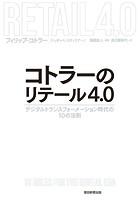 コトラーのリテール4.0 デジタルトランスフォーメーション時代の10の法則