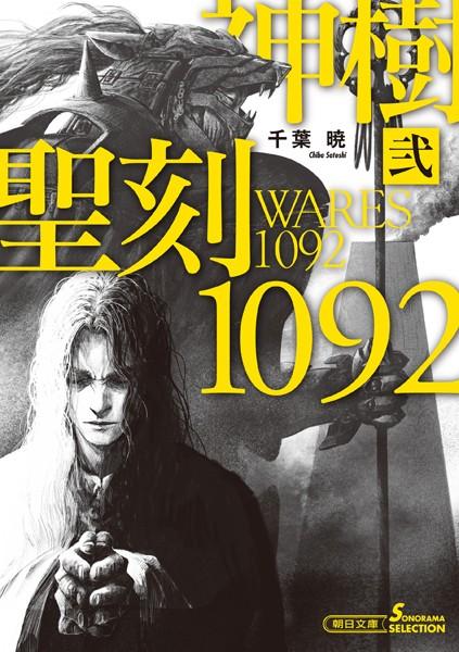 聖刻1092