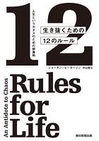 人生というカオスのための解毒剤 生き抜くための12のルール