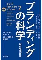 ブランディングの科学 新市場開拓篇 -エビデンスに基づいたブランド成長の新法則-