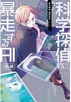 科学探偵 謎野真実シリーズ (8) 科学探偵VS.暴走するAI [前編]