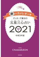 ゲッターズ飯田の五星三心占い銀のカメレオン 2021