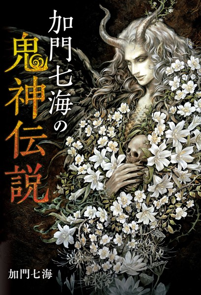 加門七海の鬼神伝説