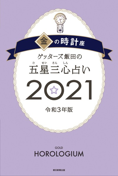 ゲッターズ飯田の五星三心占い金の時計座 2021