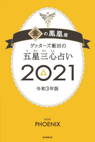 ゲッターズ飯田の五星三心占い金の鳳凰座 2021