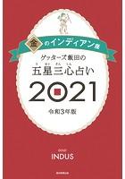 ゲッターズ飯田の五星三心占い金のインディアン 2021