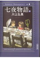 七夜物語 (下)
