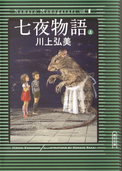 七夜物語 (上)