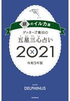 ゲッターズ飯田の五星三心占い銀のイルカ 2021