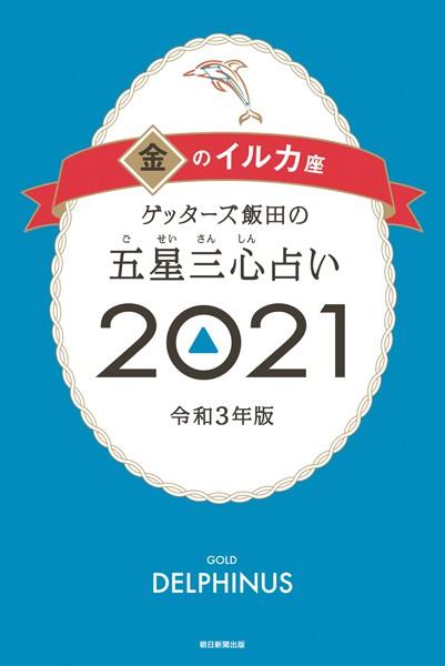 ゲッターズ飯田の五星三心占い金のイルカ 2021