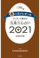 ゲッターズ飯田の五星三心占い金のカメレオン 2021