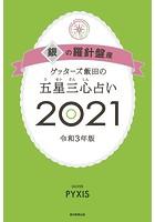 ゲッターズ飯田の五星三心占い銀の羅針盤座 2021