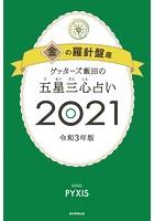 ゲッターズ飯田の五星三心占い金の羅針盤座 2021