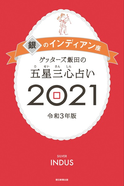 ゲッターズ飯田の五星三心占い銀のインディアン 2021