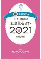 ゲッターズ飯田の五星三心占い銀の時計座 2021