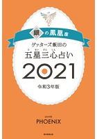 ゲッターズ飯田の五星三心占い銀の鳳凰座 2021
