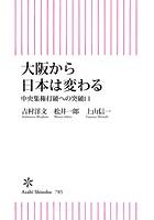 大阪から日本は変わる 中央集権打破への突破口