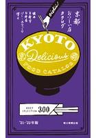 京都おいしい店カタログ