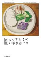 京都とっておきのお取り寄せカタログ