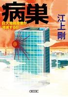 病巣 巨大電機産業が消滅する日