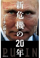 新危機の20年 プーチン政治史