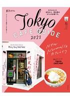 東京カフェ