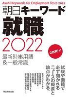 朝日キーワード就職2022 最新時事用語&一般常識