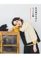 冬の巻きものとニット小物 〜手編みであたたかく過ごす〜